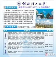 桂林理工大学函授大专本科报读(北海成人高考)学历轻松拿