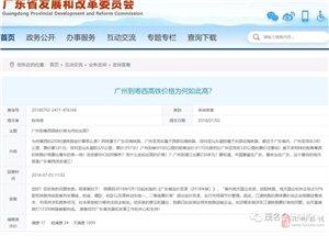 广东发改委回应深茂高铁票价问题;广湛高铁原则同意走中线!