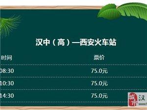 汉中高客站至西安班次最新运行时刻表