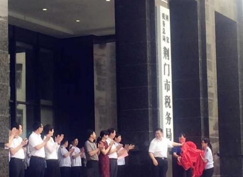 国税地税正式合并国家税务总局荆门市税务局昨日挂牌