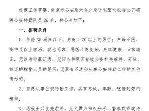 南京市公安局六合分局特勤队员公开招聘简章