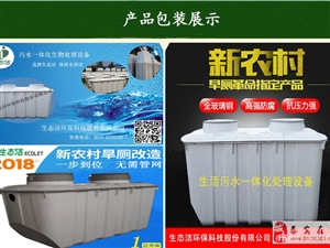 污水处理成套设备,就选生态洁!