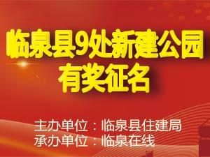 临泉县城区公园有奖征名