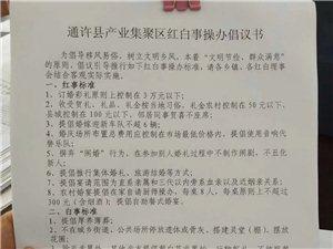 通许县产业集聚区红白实操作倡议书!!!