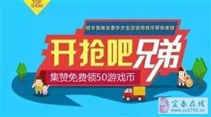 霸屏宜春人朋友圈   宜春这个地方,免费玩!!