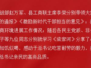 【武功统战】武功县召开统一战线各界人士情况通报暨学习交流会