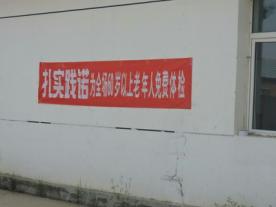 五一种畜场卫生院携手旗医院开展老年人体检活动