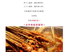 wow~平川人工湖�@家串串福利又�砹�,�有新增小吃