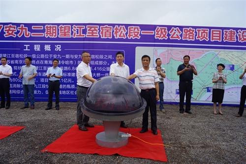 好消息!G347安九二期望江至宿松段一级公路正式开工建设