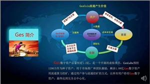 新加坡GES支付钱包中国区火爆启动