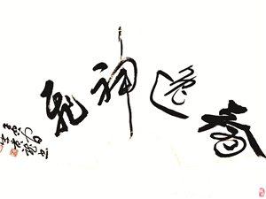 李景龙书法
