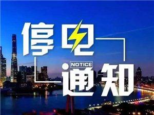 下周,临泉这27个区域要停电了!转发提醒(7月9日-7月15日)