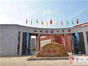 [公告]遂川中学八十周年校庆将于10月份举行,期盼校友们出席……