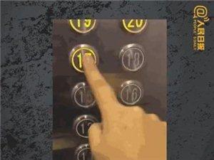 别拿生命开玩笑!转发呼吁:电梯不是玩具,请文明乘梯