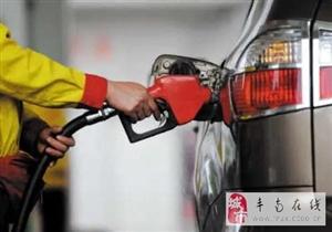 抓紧给车加油!油价后天可能迎来今年最大涨幅!