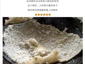 从沅陵农村来的!有一种饭你们都还记得吗?想起都流口水了
