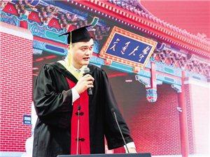本科读了7年,38岁的姚明毕业啦