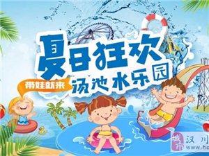 """7月14-15日,戏水大""""放价""""!一起来汤池温泉抢水球&泡泡趴"""