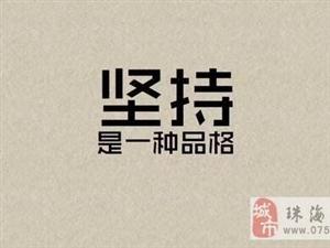 """珠海心理咨询师曹泽能""""今日早餐""""分享:人生最艰难的事情"""