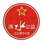 """【衢州有礼.助学帮困】海宁、江山义工暑期公益互动暨""""春泥计划""""社会实践"""