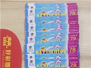 澳门太阳城注册平台会员福利——三百山水上乐园优惠券