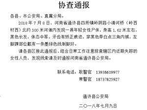 协查通报:7月8日通许四所楼岭阴路小清河桥发现一具年轻女尸