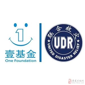 壹基金联合救灾为百福司受灾群众发放近10万元的急救物资