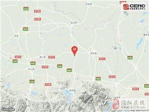 信�市固始�h�l生3.6�地震