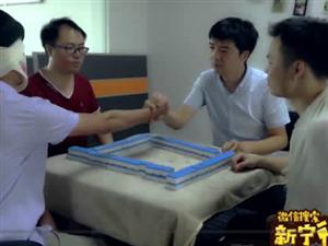 笑爆新宁 新宁四兄弟为了打麻将不要命了……