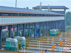 7月12日起,成彭高速全线开通收费,15分钟跑完全程