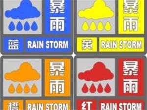今夜信阳局部地区有大雨或暴雨,伴有短时强降水等强对流天气。