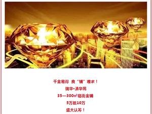 【瑞华·清华苑2期】临街金铺,火热认筹中!
