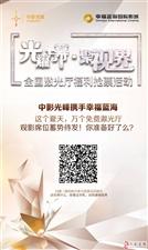 【免费抢票】幸福蓝海CINEAPPO激光厅,开启激光观影新时代!