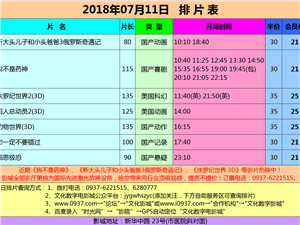 嘉峪�P文化�底钟俺�2018年07月11日排片表