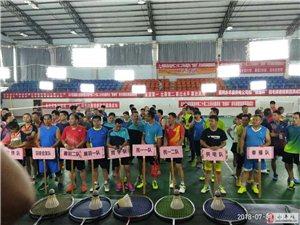 """2018年永丰县;""""铁缘杯"""";羽毛球俱乐部邀请赛圆满结束"""