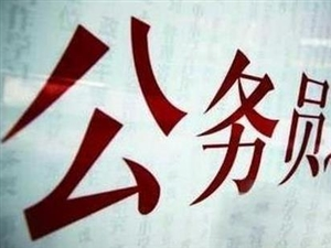 永川7月15号开始举办公务员备考讲座啦!!!