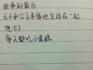 河南福彩3d胆码预测一个高三女生认为她的同桌是一个非常有才华的……食物派诗人