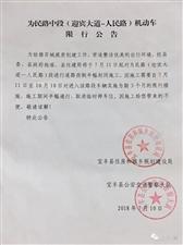 为民路中段(迎宾大道-人民路)机动车限行公告