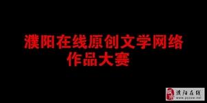 爱分享、传递爱——福彩3d胆码预测首届网络原创文学作品大赛征稿启事