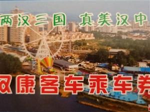 好消息!汉中至康县客车降价又免费,这些好机会都等着你!