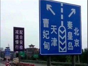 唐山西、机场收费站上高速车道有变,千万别走错!