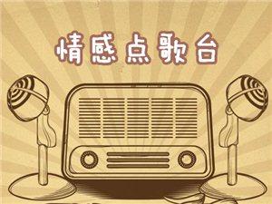 """【情感点歌台】网友""""小杉""""为大潢庄的阴天点了一首《晴天》等天晴"""