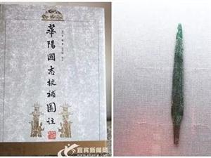 宜宾2200年记忆――�k侯国曾附属于蜀国(三)