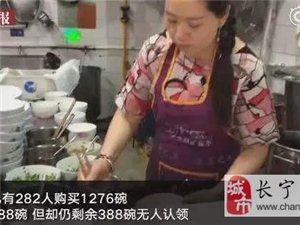 """宜宾餐馆推出""""待用面条""""三年剩388碗 爱心面无人享用"""