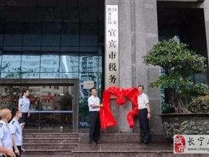国家税务总局宜宾市税务局正式挂牌