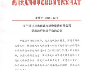 关于潢川县光州城市建设投资有限公司退出政府融资平台的公告