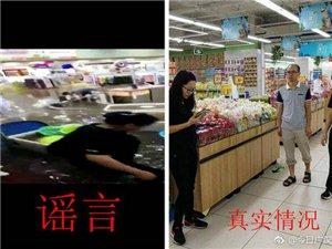 【广汉防汛抗灾】辟谣:网传广汉永辉超市被淹为不实消息,有图有真相