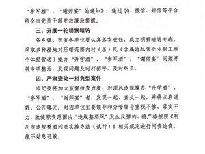 """利川市纪委关于重申禁止操办""""升学酒""""""""参军酒""""""""谢师宴""""的通知"""