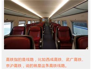 高铁和动车究竟有什么区别?终于明白了…