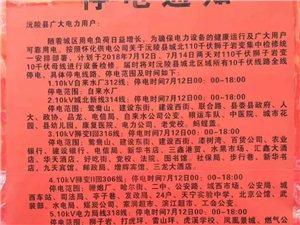 停电通知!7月12日起,沅陵这些地方将要停电,最长达18小时!
